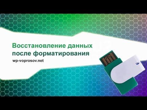 Восстановление данных с флэш-карты после форматирования - http://wp-voprosov.net