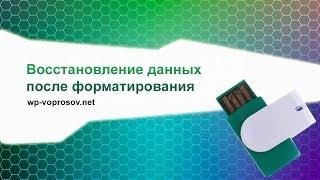 Восстановление данных с флэш-карты после форматирования - http://wp-voprosov.net(, 2014-01-27T07:28:24.000Z)