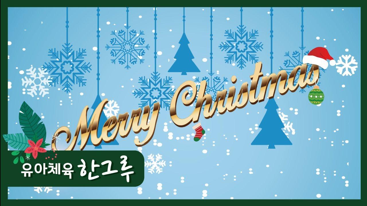 동요 │크리스마스 (Merry Christmas)  │ 캐롤송♪ │ 좋은한그루 │ ♥