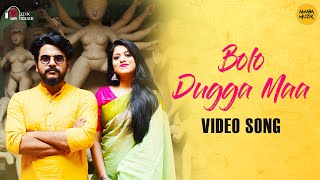 Bolo Dugga Maa বলো দুগ্গা মা Video Song| Durnibar,Saswati,Shamik| Pujo Special Song 2019|Amara Muzik