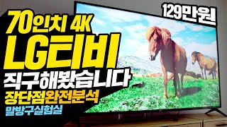 LG 70인치 4K TV를 129만원에 직구해봤습니다.…