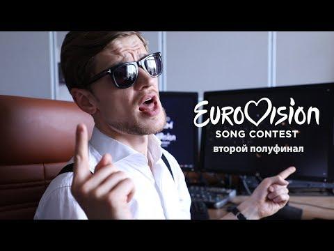 ЕВРОВИДЕНИЕ 2019 /Второй Полуфинал. ЛАЗАРЕВ ПОБЕДИТ?!