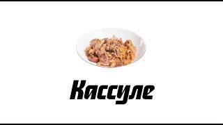 Как приготовить французское мясное рагу: кассуле