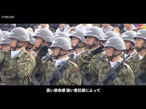自衛隊記念日観閲式-平成30年10月14日