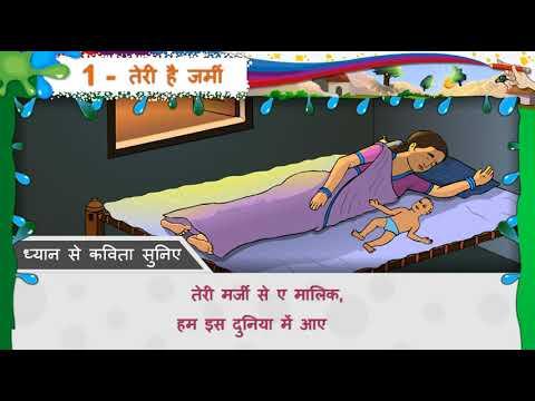 1 Teri Hai Jami KAVYAGAN std 8 hindi Sem 1