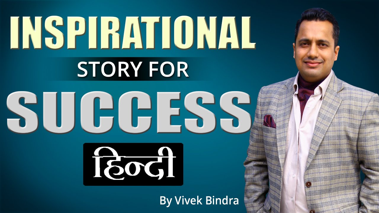 Inspirational Video In Hindi For Success Motivational Speech By Vivek  Bindra   YouTube