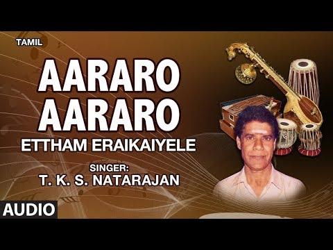 Aararo Aararo Song | TKS Natarajan | Ettham Eraikaiyele Songs | Tamil Folk Songs