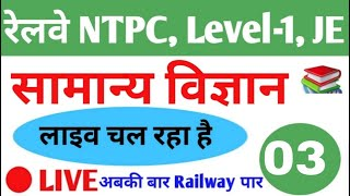 #LIVE CLASS# General Science for Railway NTPC,  Level-1 and JE # 03