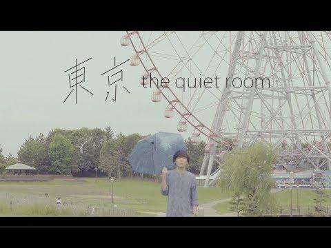 the quiet room /  東京 [MV]