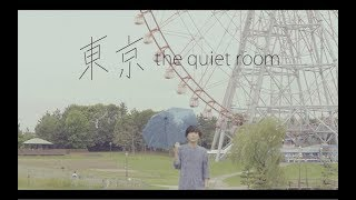 【7/4 ON SALE!!】 the quiet room /  東京 [MV]