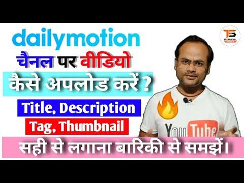 Dailymotion पर वीडियो कैसे अपलोड करें। Title, Description, Tag और Thumbnail सही तरीके से कैसे लगाएं