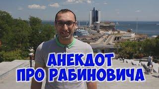 Одесский юмор! Одесские анекдоты про Штирлица и деньги!