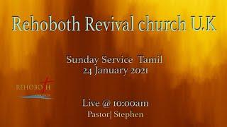 တနင်္ဂနွေနေ့ဝန်ဆောင်မှုတမီလ် ၂၀၂၁ ဇန်နဝါရီ ၂၄ (Rehoboth Revival Church Tamil Tamil)