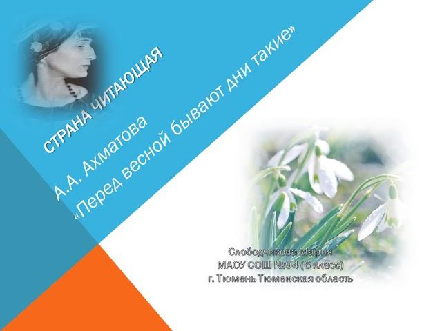 Изображение предпросмотра прочтения – МарияСлободчикова читает произведение «Перед весной бывают дни такие» А.А.Ахматовой