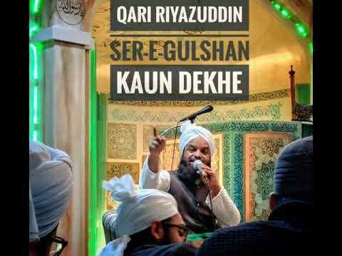 Ser-e-Gulshan Kaun Dekhe - Qari Riyazuddin Ashrafi - New Naat 2018