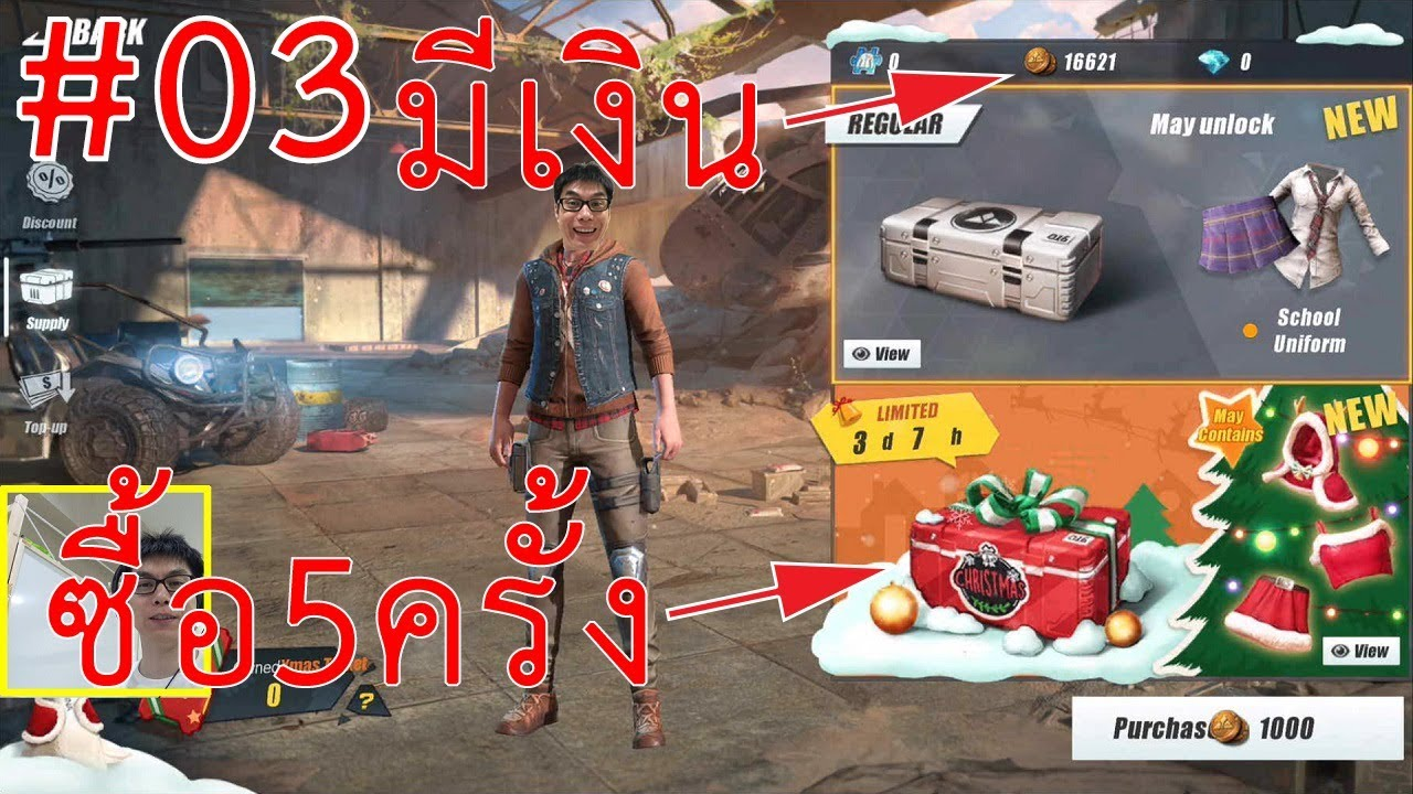 #03 Rules of Survival ซื้อ Supply Box Christmas 5 ครั้ง