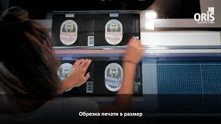 Цветопроба/мокап упаковки из металла от CGS GmbH - ORIS FlexPack//WEB
