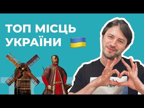 Відкриваємо Україну разом: