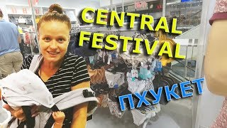 видео Централ Пхукет - новый торговый центр на Пхукете