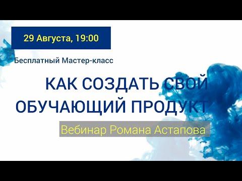 """Астапов Роман. """"Предпродажа на 2 млн. руб. Как разогреть аудиторию перед запуском инфо продукта"""""""