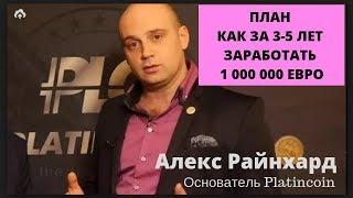 Platincoin Алекс Райнхард План заработка миллиона евро за 3 5 лет