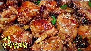 간장닭조림달콤짭잘~ 초간단 조림닭 황금레시피/조림닭 간…