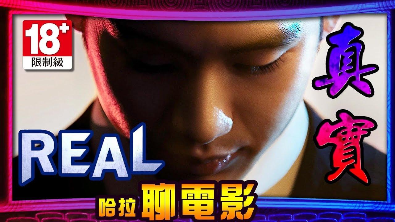 影評【REAL】真實※限(劇透)~哈拉聊電影~#101 - YouTube