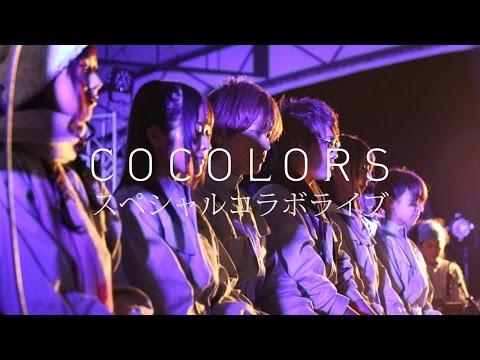 【特報】COCOLORS from 神風動画×声優生演技×楽器生演奏=スペシャルコラボLIVE=待望の東京公演開催!!