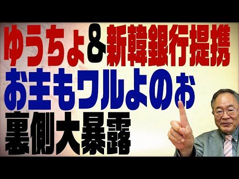 第179回 ゆうちょ銀行と新韓銀行が業務提携!裏にはあの人達が!