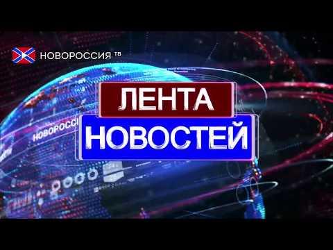"""Лента новостей на """"Новороссия ТВ"""" в 16:00 - 20 сентября 2019 года"""
