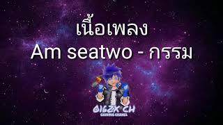 เนื้อเพลง กรรม - Am seatwo