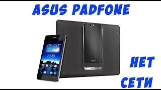 видео Не включается ASUS PadFone mini 4.3 + докстанция