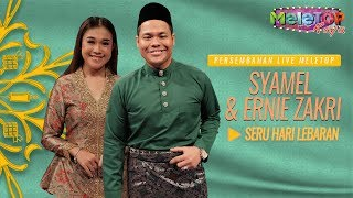 Download Syamel & Ernie Zakri - Seru Hari Lebaran   Persembahan Live MeleTOP Raya   Nabil & Neelofa Mp3