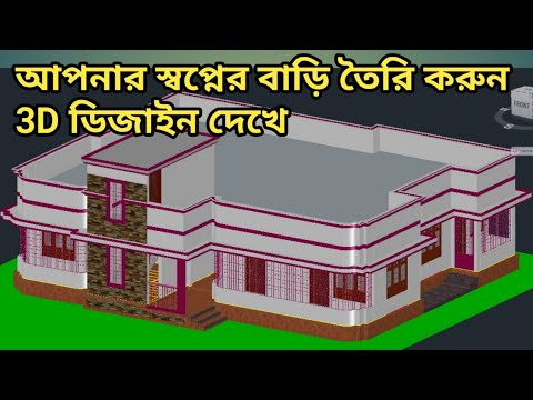 House plans designs bangladesh youtube for Sedie design low cost