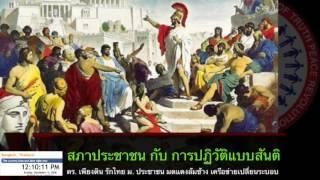 ดร. เพียงดิน รักไทย 11 ธ.ค.  2559 ตอน สภาประชาชน กับ การปฏิวัติประชาชนแบบสันติ