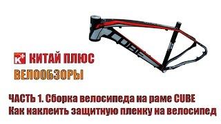 Как обклеить велосипед защитной пленкой | Велообзоры | Китай Плюс