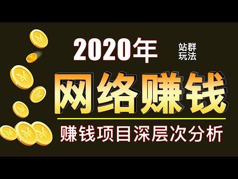 2020最赚钱行业分析 网络赚钱项目深层次分析解读 萝卜头网络创业 挣钱站群玩法