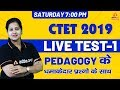 CTET 2019 | English | CTET Live Test 1 | Complete Questions of English Pedagogy