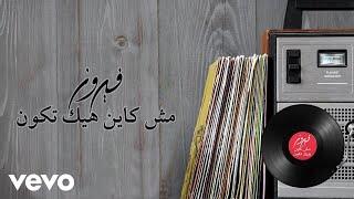 Fairuz - Mish Kayan Hayek Tkoun (Lyric Video) | فيروز- مش كاين هيك تكون