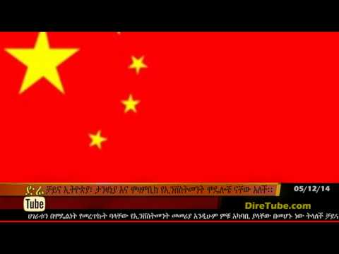 DireTube News China Picks Ethiopia, Tanzania and Mozambique As Investment Model