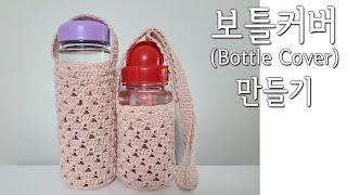 [코바늘뜨기] 보틀커버(Bottle Cover) 만들기