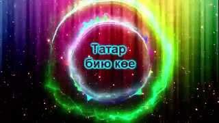 Татар бию көе / Татарская танцевальная музыка [Татарские Песни]