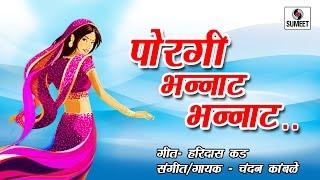 Porgi Bhannat Bhannat - New Marathi Lokgeet - C...
