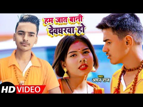 #Video | #Antra Singh Priyanka | हम जात बानी देवघरवा हो | #Aman Raj | New Bhojpuri Bol Bam Song 2021