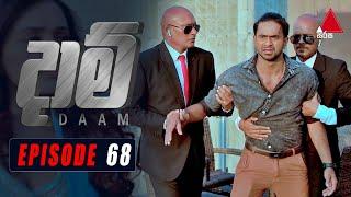 Daam (දාම්) | Episode 68 | 24th March 2021 | @Sirasa TV Thumbnail