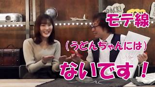 """元NMB48の一期生、""""うどんちゃん""""こと川上礼奈ちゃんに「アイドルとはなんぞや」というテーマで話を聞いてみました。 元AKBのM田あっちゃんやW辺..."""