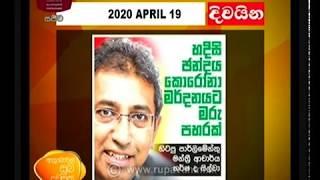 Ayubowan Suba Dawasak   Paththara   2020 -04-19  Rupavahini Thumbnail