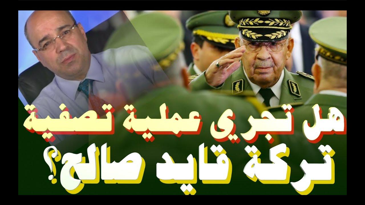 هل تجري عملية تصفية تركة الراحل أحمد قايد صالح في الجزائر؟