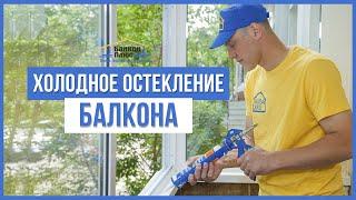 видео остекление балконов в Москве
