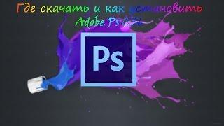 Где скачать и как установить Adobe Photoshop CS6 x64   Программа для фотошопа